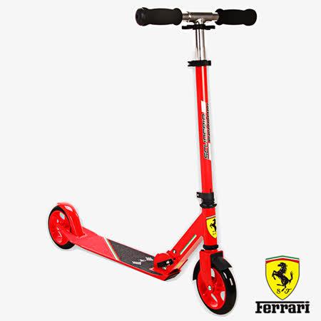 FERRARI法拉利二輪折疊滑板車
