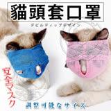 dyy》多功能貓咪嘴套 防咬防舔防亂食防叫貓頭套口罩L號