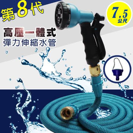 高壓一體式 彈力伸縮水管