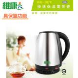 維康 1.8L 不鏽鋼快速保溫電茶壺 WK-1870