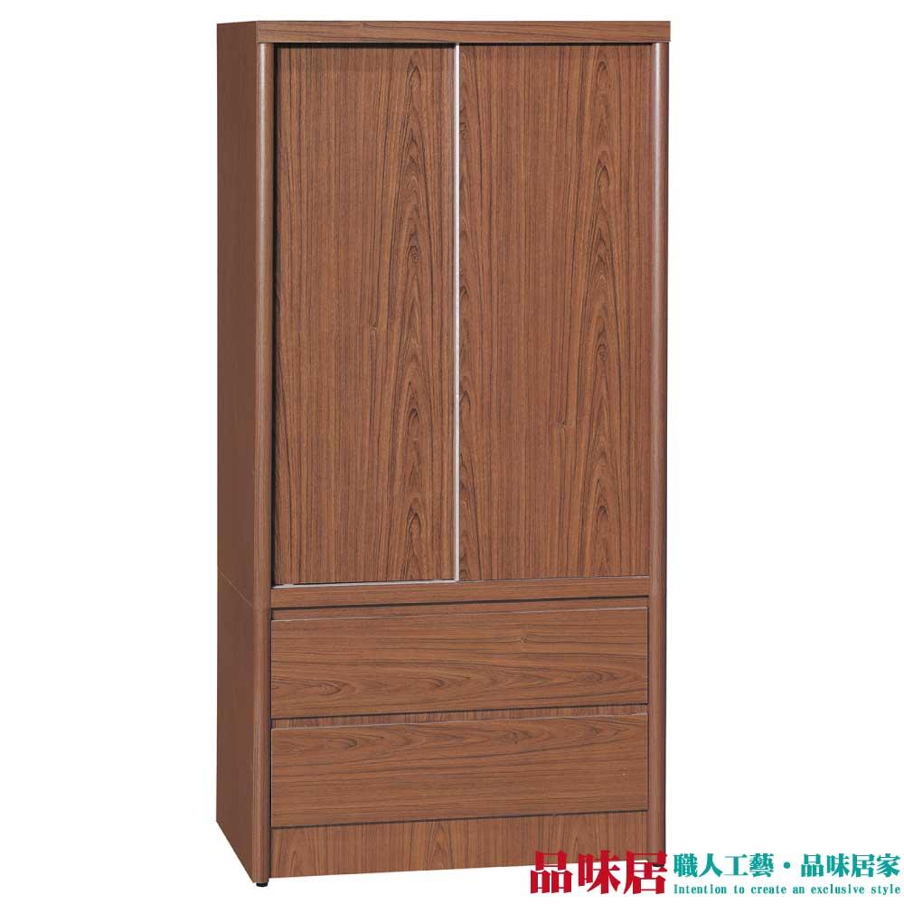 ~品味居~羅比 2.9尺推門二抽衣櫃 收納櫃 五色 +吊衣桿+二抽屜