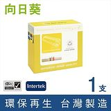 向日葵 for HP Q6511X (11X) 黑色高容量環保碳粉匣 Q6511X