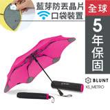 紐西蘭【BLUNT】保蘭特 抗強風功能傘 XS_METRO 折傘 (艷桃紅)