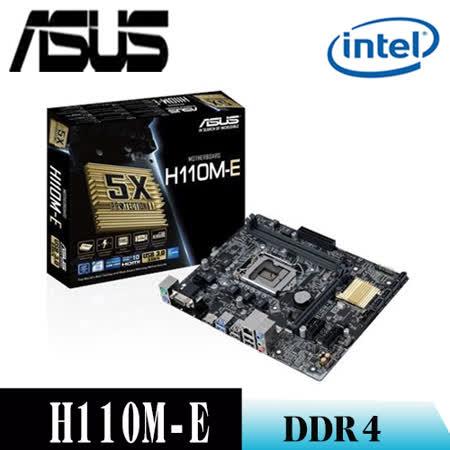 【ASUS華碩】H110M-E 主機板 -friDay購物