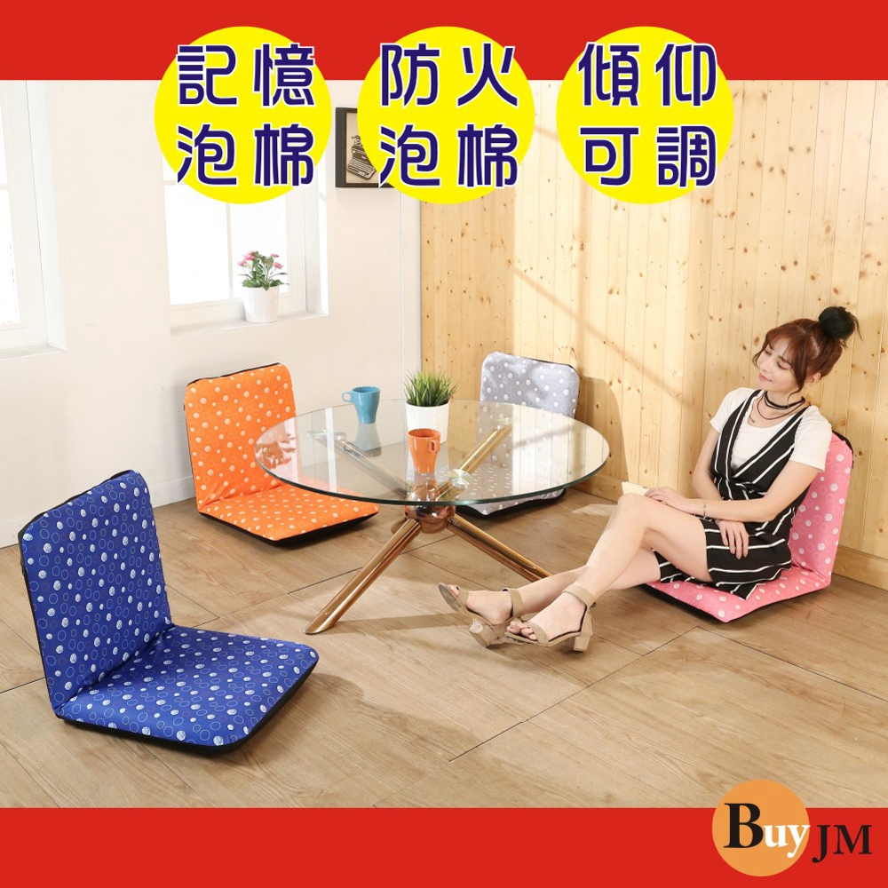 BuyJM圓圈輕巧六段調整和室椅 寬45公分  4色