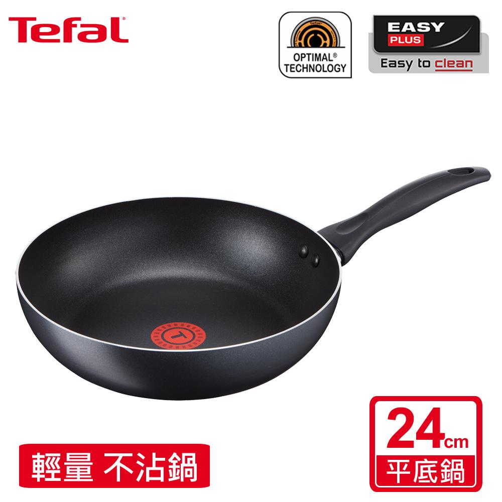 Tefal 法國特福輕食光系列24CM不沾平底鍋 SE~B1420414
