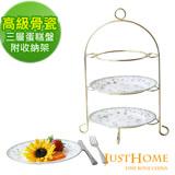 【Just Home】歐若拉高級骨瓷三層蛋糕盤附架(附禮盒)