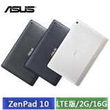 ASUS ZenPad 10 Z301ML (2G/16G) LTE版 平板電腦 藍/白/灰-【送16G記憶卡+專用皮套+螢幕保護貼】