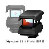 Olympus EE-1 Finder 外置瞄準器 (公司貨)