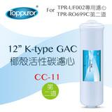 【泰浦樂 Toppuror】12吋 K type GAC椰殼活性碳濾心(CC-11)