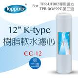 【泰浦樂 Toppuror】12吋 K type 樹脂軟水濾心(CC-12)