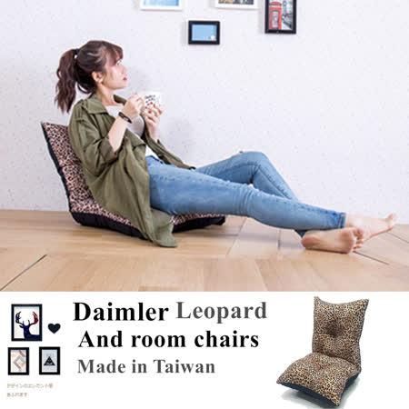 【ABOSS】Daimler和室椅-豹紋版  和室椅/電腦椅/兒童椅/五段躺椅