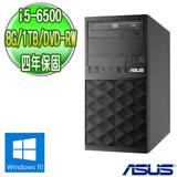 ASUS 華碩 B150 四核商用電腦 (Core i5-6500 8G 1TB DVD-RW Win10Pro 四年保固)