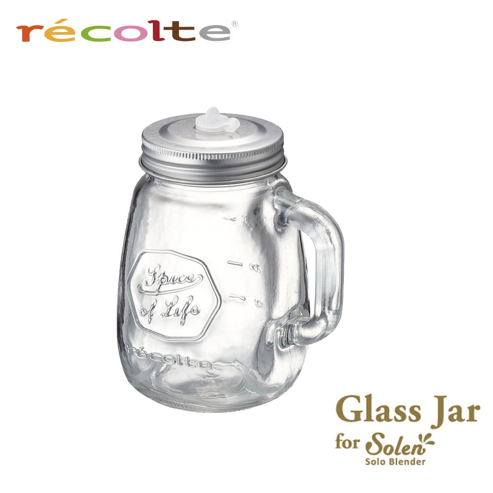 recolte日本麗克特|Solen 果汁機 專用玻璃瓶 RSB-3GJ