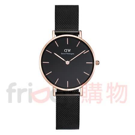 Daniel Wellington  時尚優質腕錶