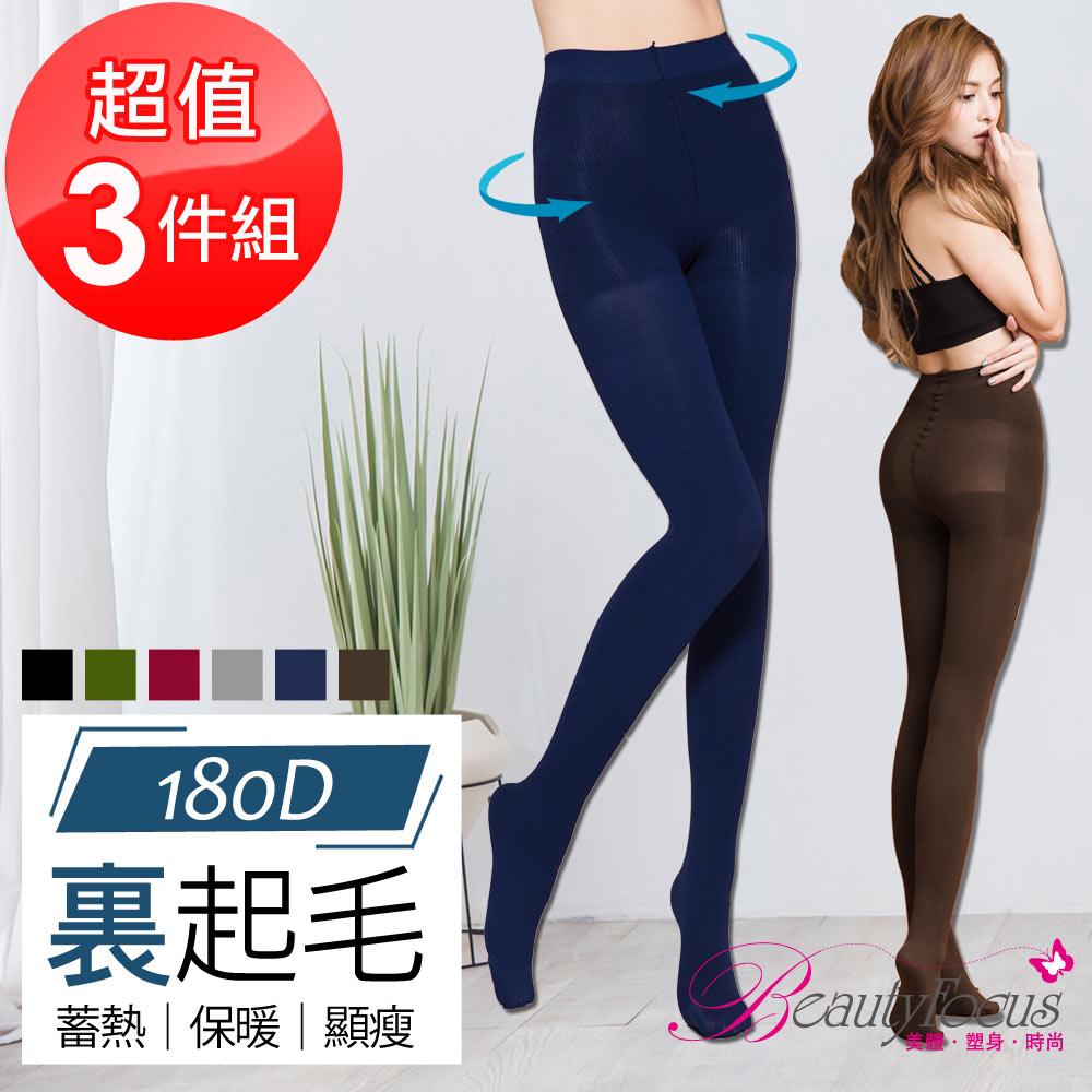 【BeautyFocus】(任選3件)台灣製180D內刷毛保暖褲襪