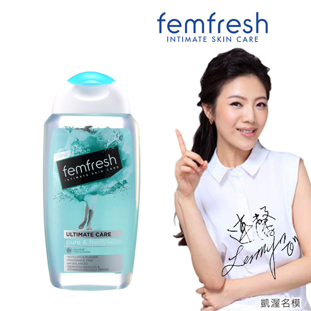 【femfresh英國芳芯】特潤保濕潔浴露(乾燥肌.更年期專用)250ml