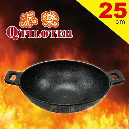 派樂 雙耳鑄鐵鍋炒鍋25cm  1入 煎烤鍋 烤肉鍋 小火鍋 三杯鍋 石鍋拌飯鍋 煲湯快炒