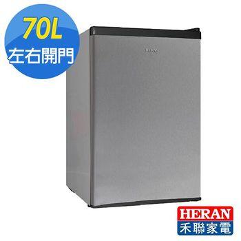 禾聯 70L單門小冰箱(S)