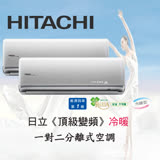 【HITACHI日立】變頻頂級1對2冷暖空調冷氣 RAM-71NK+RAS-36NK/RAS-36NK ~2018/4/30前購買享原廠好禮6選1~