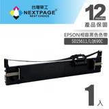 【NEXTPAGE】EPSON S015611(S0515555)/LQ690C 黑色相容色帶