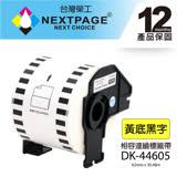 【台灣榮工】Brother 連續相容標籤帶 DK-44605 ( 黃底黑字 62mm*30.48m)