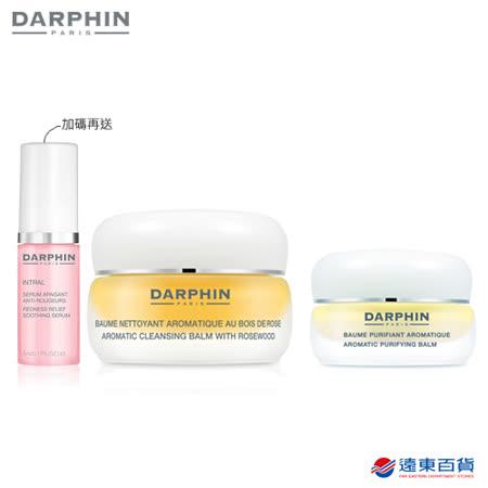 DARPHIN柔潤芳療美肌組