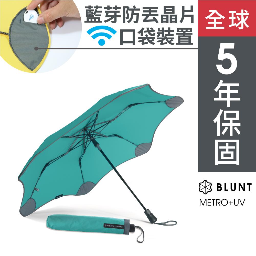 紐西蘭【BLUNT】保蘭特 抗強風功能傘 XS_METRO UV+ 完全抗UV折傘  /  (蒂芬妮綠)