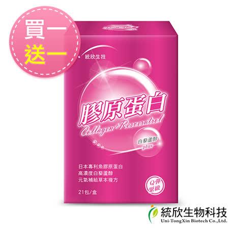 【統欣生技】 膠原蛋白+白藜蘆醇