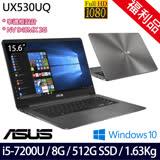 (超值福利品)ASUS華碩 UX530UQ 15.6吋FHD/i5-7200U/8G/512GSSD/NV940MX_2G獨顯/Win10輕薄美型效能筆電 石英灰(0021A7200U)