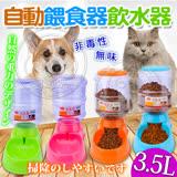 DYY》寵物專用大容量吃飽飽自動餵食器|飲水器-3.5L
