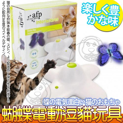 美國afp》益智360度旋轉閃光蝴蝶電動逗貓玩具 (蝴蝶2隻可替換)