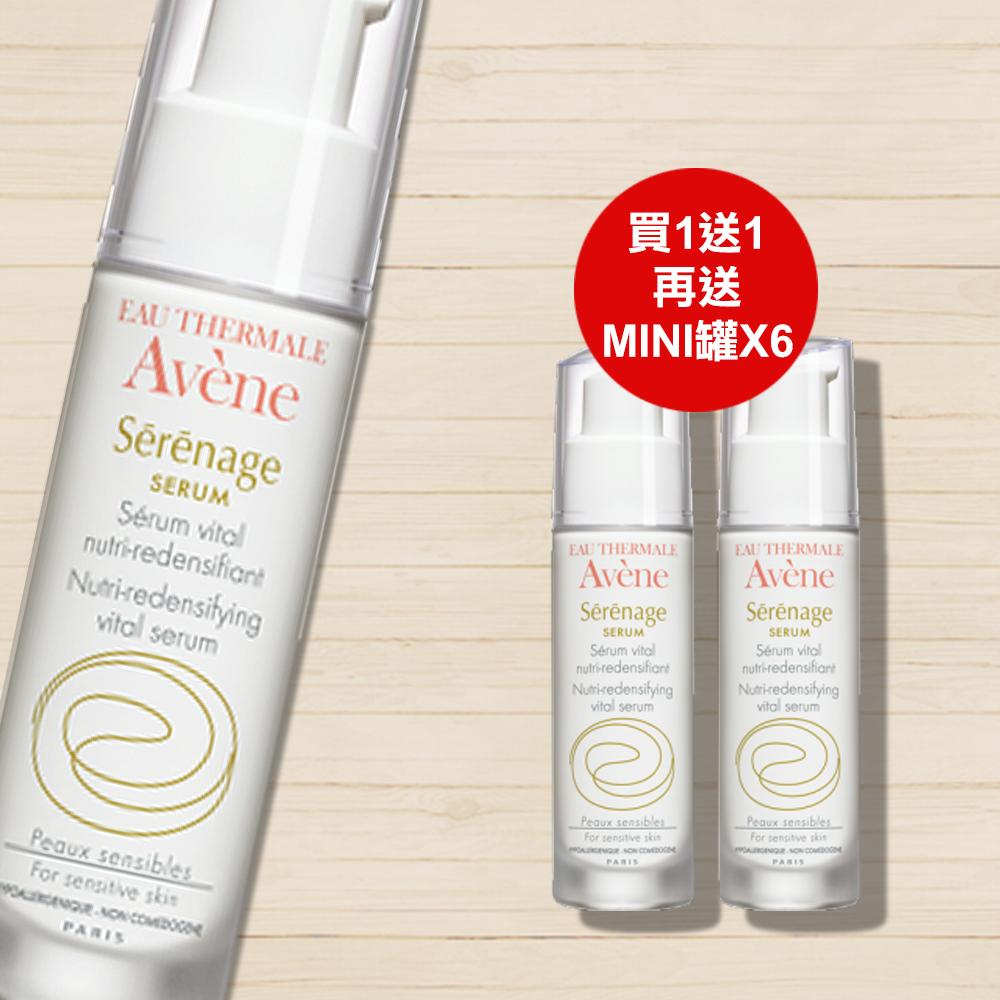 送MINI罐X6【Avene】雅漾抗老保濕精華30ml(買1送1) 抗老精華