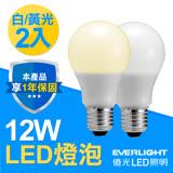 億光LED 12W全電壓E27燈泡PLUS升級版 白/黃光 2入
