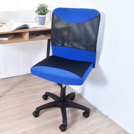 凱堡 透氣網背電腦辦公椅