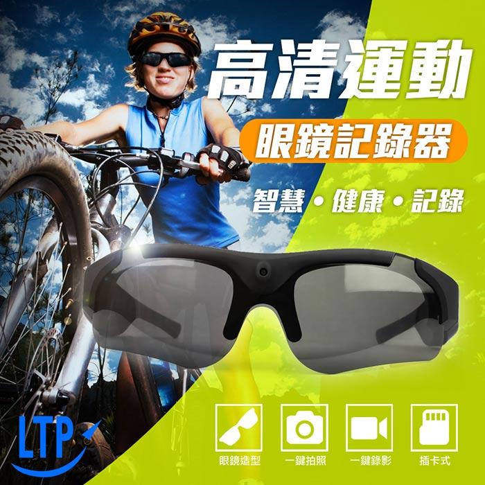 【LTP-攝影機】三合一 型太陽眼鏡支援一鍵拍照一鍵錄影 行車 紀錄器