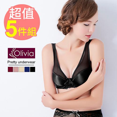 【Olivia】無鋼圈無痕網紗舒適聚攏內衣-五件組