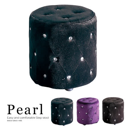 【ABOSS】Pearl 小圓凳 椅凳/圓凳/休閒椅凳 (三色可選)