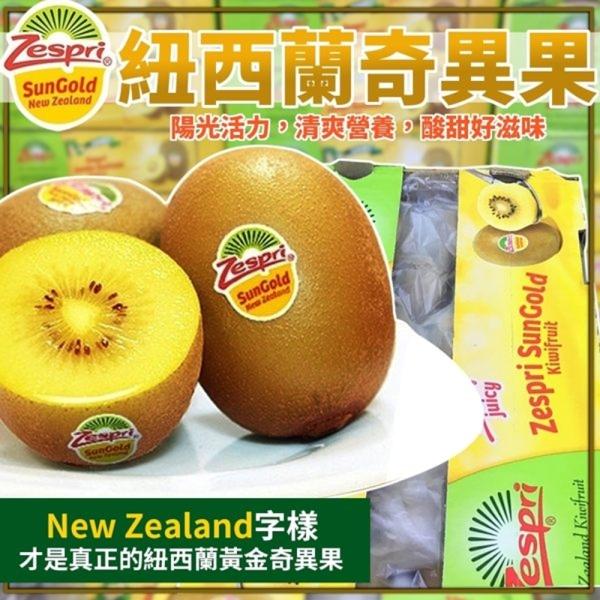果之蔬 Zespri紐西蘭 黃金奇異果(25-27入)