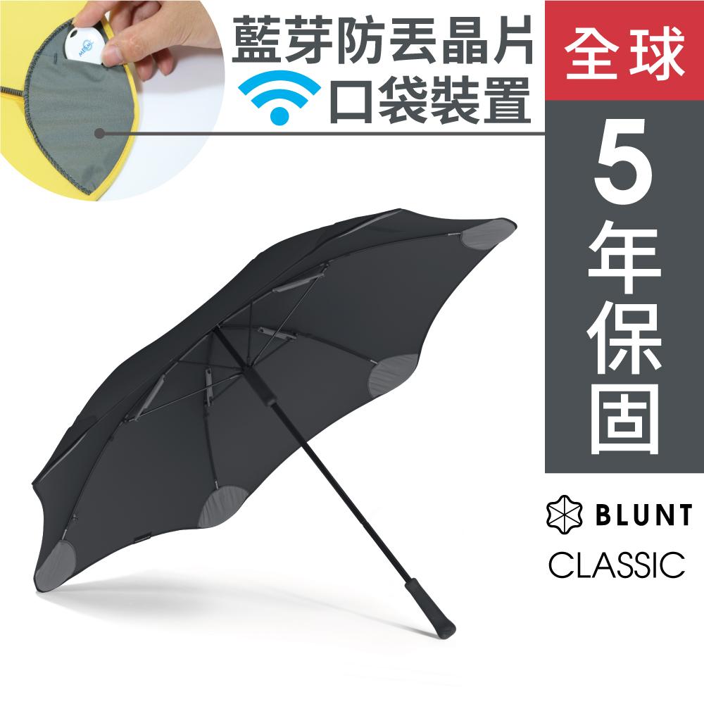 紐西蘭【BLUNT】保蘭特 抗強風功能傘 CLASSIC 經典直傘 (時尚黑)