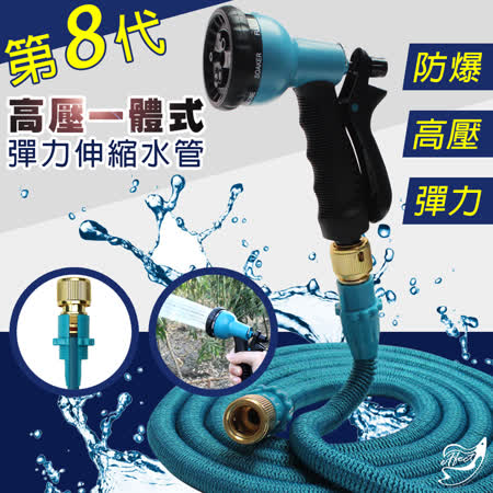 高壓一體式 15米彈力伸縮水管