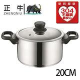 正牛 #304不鏽鋼樂家湯鍋(20cm)