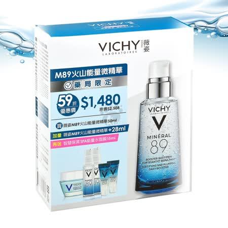 加碼贈3好禮◣ 原廠公司貨 可登入累積積點◥【VICHY 薇姿】M89 火山能量微精華 50 ml