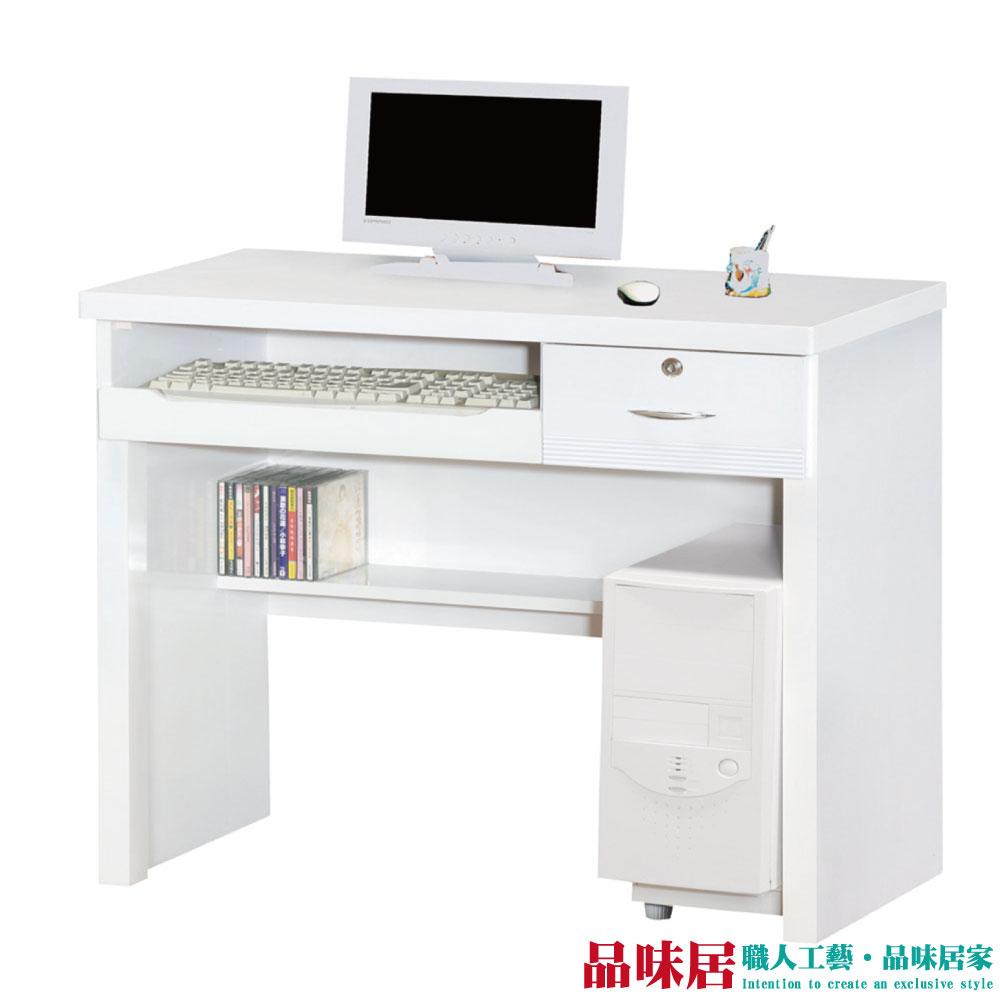 【品味居】杜米 時尚2.7尺多工能書桌/電腦桌組合(二色可選+主機架+拉合式鍵盤架)