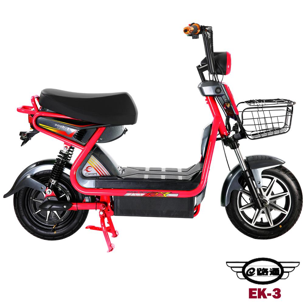 【e路通】EK-3 電動 48V鉛酸 高亮LED燈 後雙避震 腳踏助力 (電動輔助自行車)