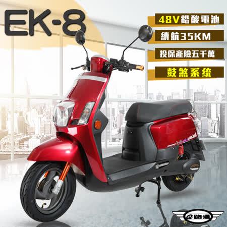 【e路通】EK-8 大寶貝48V鉛酸電動車