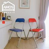 【Amos】烤漆素面折疊椅(1入)