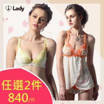 【LADY】包覆調整型性感集中美胸內衣任選2件1680