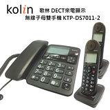 Kolin 歌林1.8GHz DECT來電顯示 無線子母雙手機(黑/白) KTP-DS7011-2