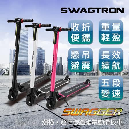 【美國SWAGTRON】 潮格碳纖維電動滑板車